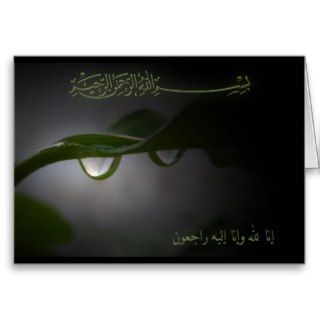 Islamic condolences sympathy inna lillah drop greeting cards