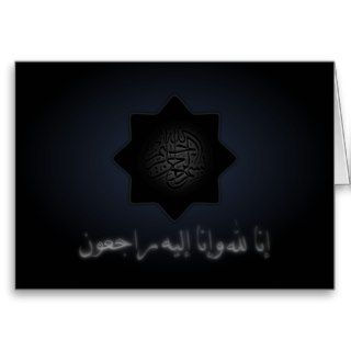Islamic condolences sympathy inna lillah star greeting card