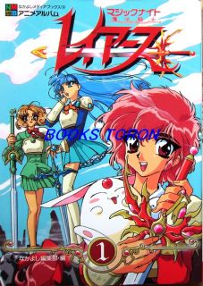 Magic Knight Rayearth 1 Nakayoshi Media Book Clamp Japanese Anime Art Book 337