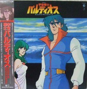 Space Warrior Baldios LP OBI Japan Anime Yaltus IL Guerriero Dello w Poster