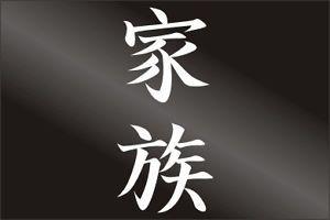 Family Japanese Kanji Symbol Decals Stickers Emblems 29