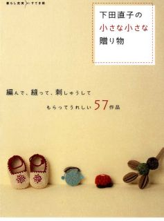 Naoko Shimoda's 57 Gift Ideas Japanese Craft Book