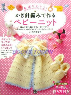 Crochet Baby Knit Wear Toy Japanese Knitting Pattern Book
