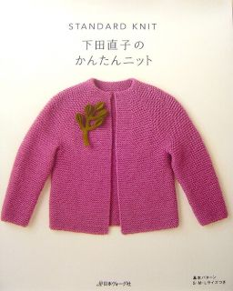 Naoko Shimoda' Standard Knit Japanese Knitting Book 807