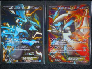 "Pokemon Card BW6 ""Black Kyurem EX and White Kyurem EX 1st Ed "" 2 Piece Set"