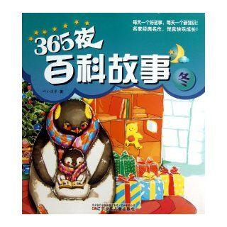 365 Nights Encyclopedia Story  Winter (Chinese Edition) Ye Xiaomo 9787531560678 Books